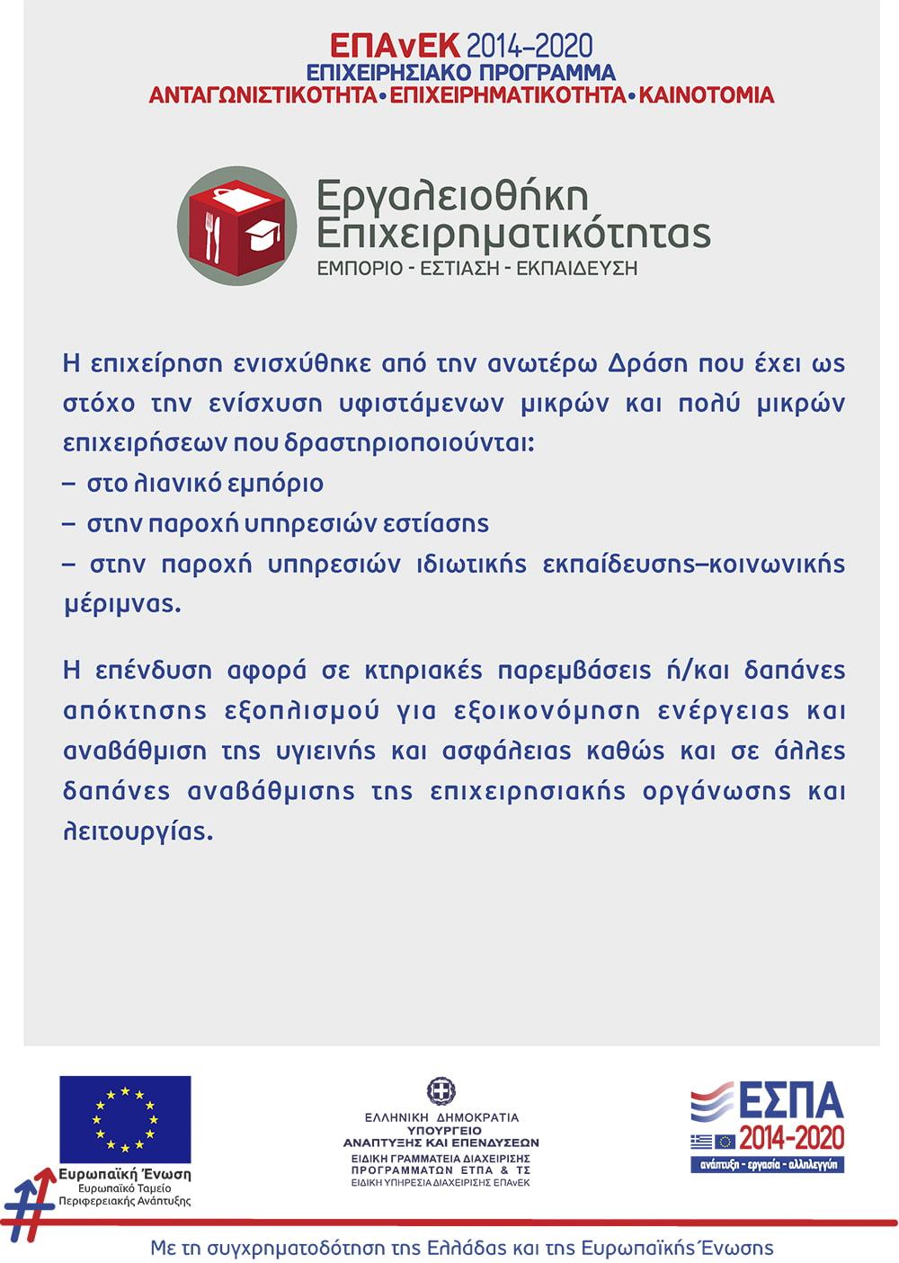 ergaliothikiepix_afisa